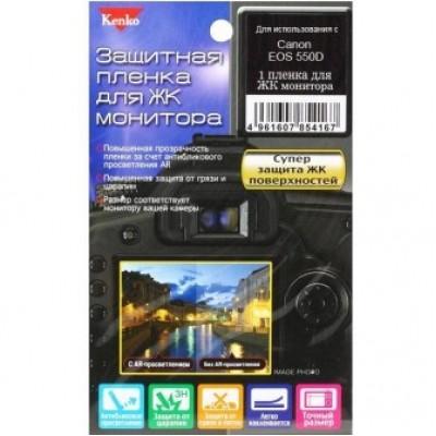 Защитная пленка Kenko для Canon EOS 550D