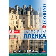 Пленка Lomond PE Laser Film A4 прозрачная 50 листов (0703415)